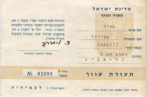 "This is Meir Schneider's blindness certificate. Issued in 1970 in Tel Aviv, it is marked ""Valid Permanently"""