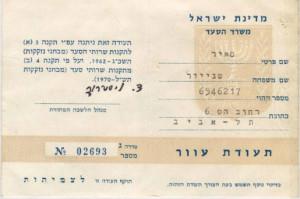 """זה אישור עיוורון של מאיר שניידר. הוציא בשנת 1970 בתל-אביב, הוא מסומן """"חוקי לצמיתות"""""""